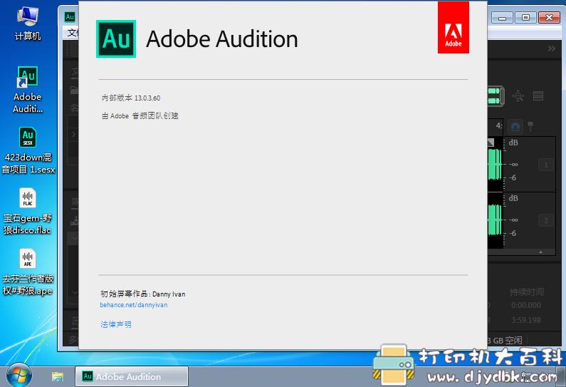 [Windows]Audition v13.0.5.36 绿色特别版图片 No.2