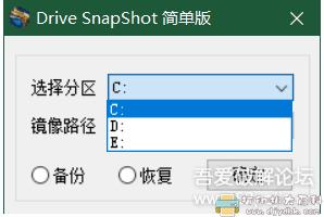 [Windows]备份恢复利器:Drive SnapShot 简易版图片
