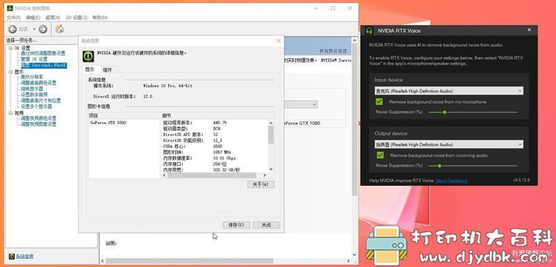 """[Windows]N卡音质好!外国网友发布""""GTX Voice""""语音降噪软件图片 No.2"""