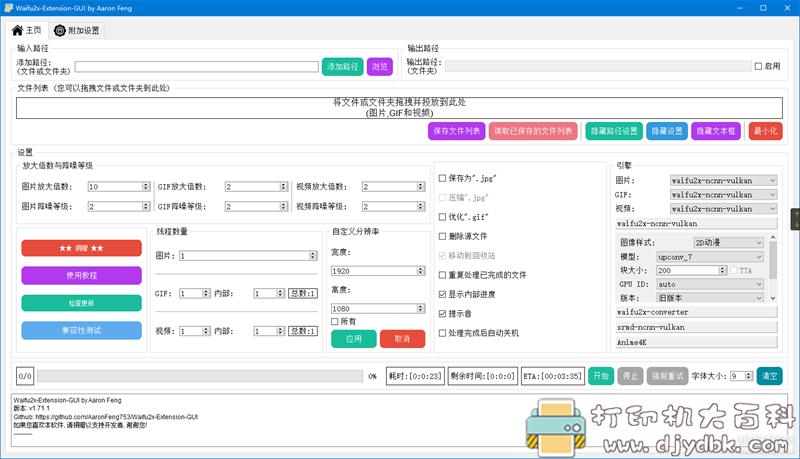 效果很棒的图片无损放大工具:Waifu2x-Extension-GUI v1.71.1,亲测有效 配图 No.4