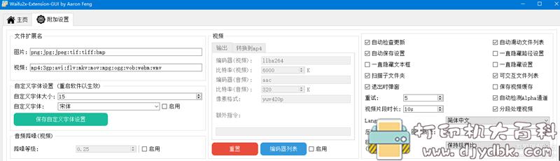 效果很棒的图片无损放大工具:Waifu2x-Extension-GUI v1.71.1,亲测有效 配图 No.5