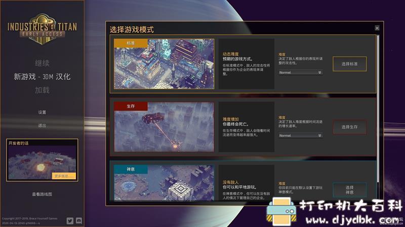 PC游戏分享 《泰坦工业》 中文免安装绿色学习版图片 No.2