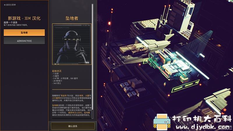 PC游戏分享 《泰坦工业》 中文免安装绿色学习版图片 No.3