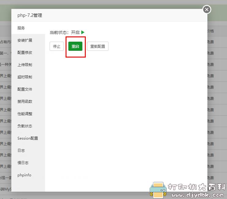 禾匠商城独立版小程序v4.2.60破解分享图片 No.10