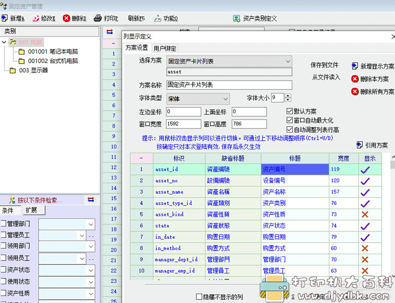 [Windows]oasset企业信息化管理软件图片 No.2