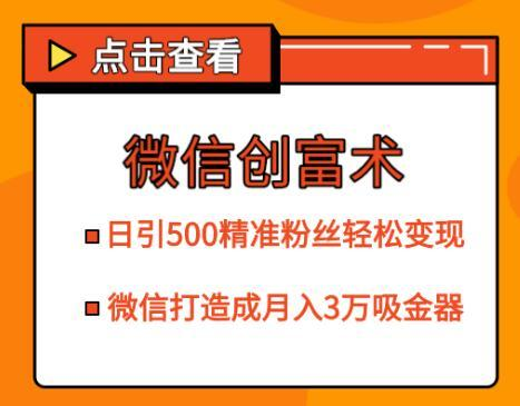 微信日收500精准粉丝成交变现手法,打造微信月入3万的吸金利器【视频教程】 配图