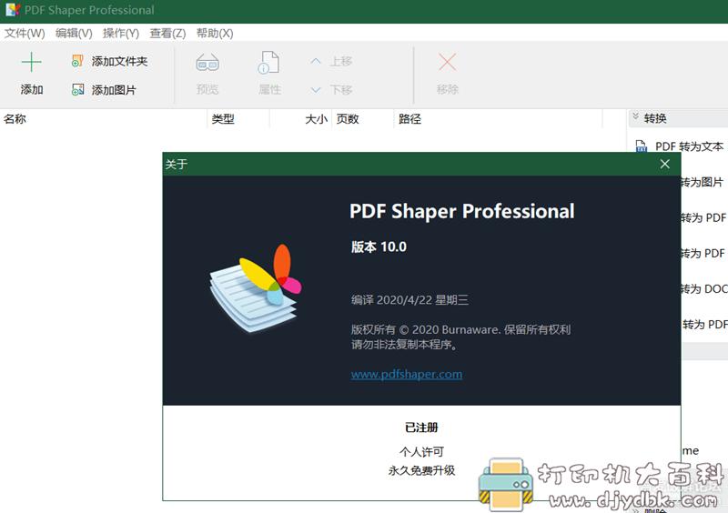 功能强大的全能PDF工具箱 PDF Shaper Professional v10.0 绿色特别版 配图 No.1