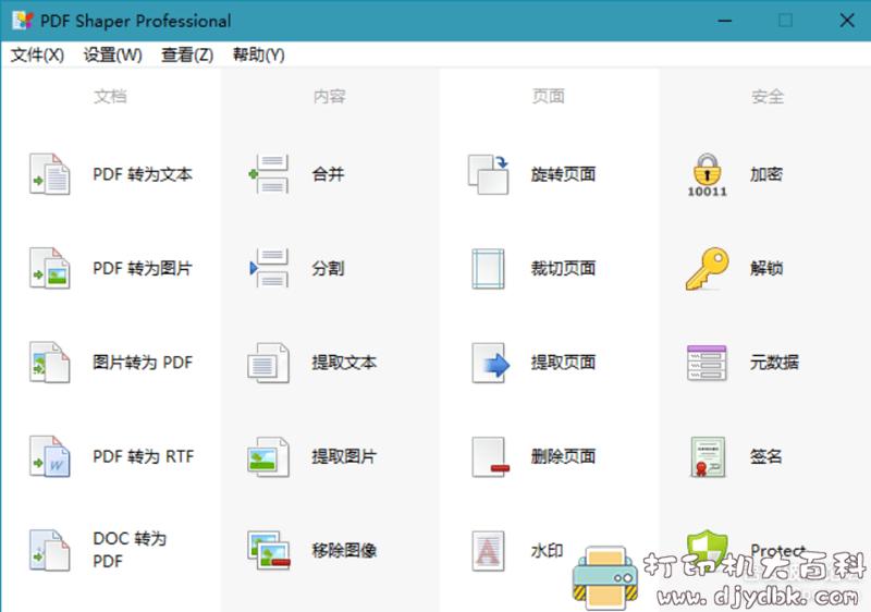 功能强大的全能PDF工具箱 PDF Shaper Professional v10.0 绿色特别版 配图 No.2