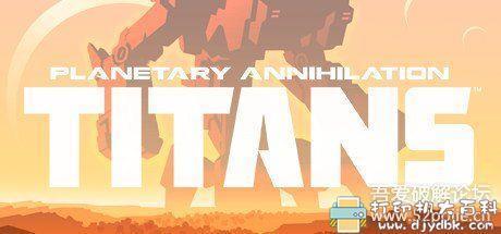 PC即时战略游戏分享 《横扫千星:泰坦》免安装中文版 配图 No.1