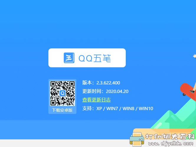 QQ五笔输入法更新啦!v2.3.622.400 最新版【2020.4.20更新】 配图