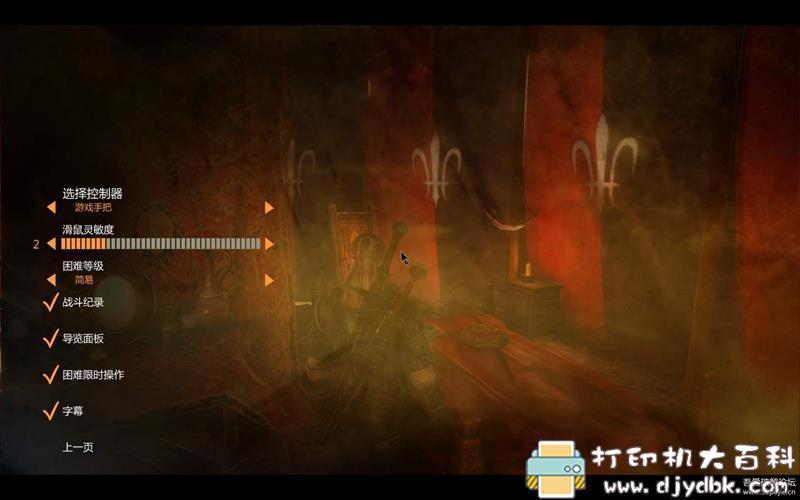PC游戏分享 巫师2:刺客之王加强版免安装繁体中文绿色版图片 No.3