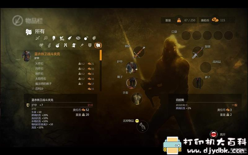 PC游戏分享 巫师2:刺客之王加强版免安装繁体中文绿色版图片 No.6