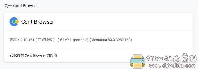 [Windows]百分浏览器 Cent Browser v4.2.10.171 x32/x64 官方(2020/04/23)图片 No.2