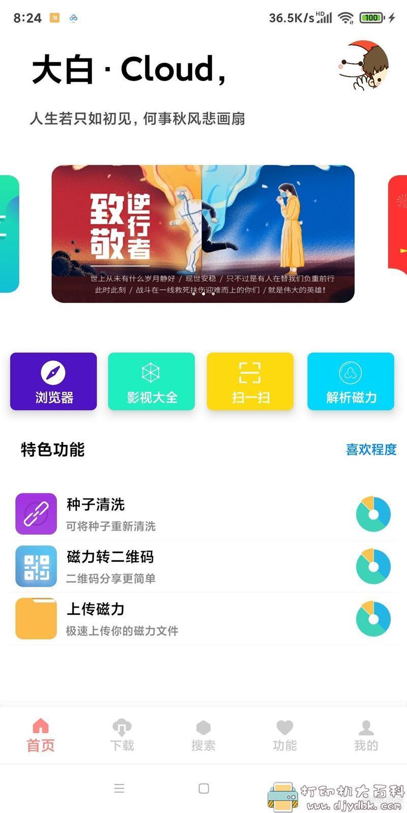 [Android]X浏览器+大白磁力+小说阅读大全图片 No.2