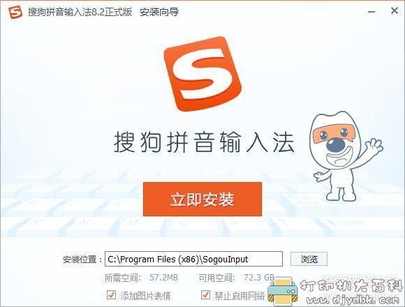 [Windows]搜狗拼音输入法v9.7a-去广告版图片 No.1