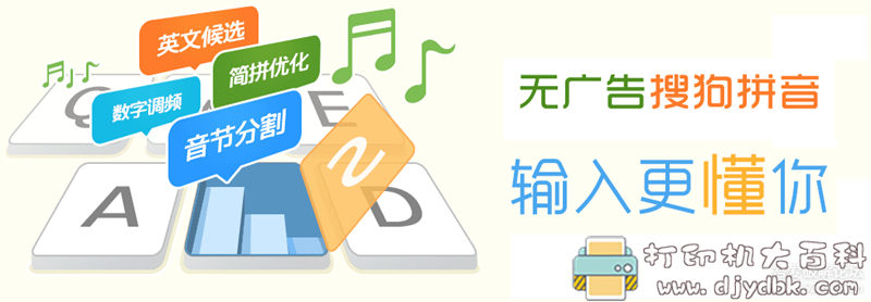 [Windows]搜狗拼音输入法v9.7a-去广告版图片 No.2
