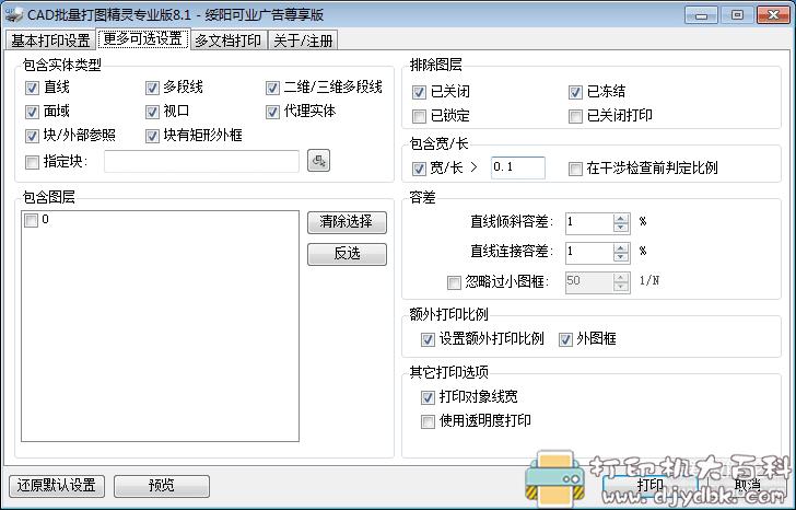 [Windows]依云CAD批量打图精灵8.1 去广告修改版图片 No.1