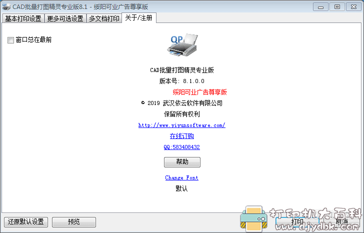 [Windows]依云CAD批量打图精灵8.1 去广告修改版图片 No.3