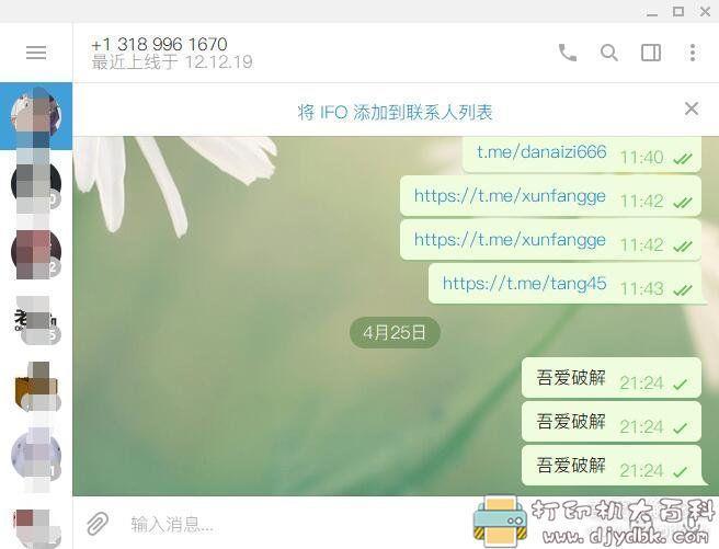 [Windows]Telegram2.1客户端+字体补丁,附字体修改教程图片