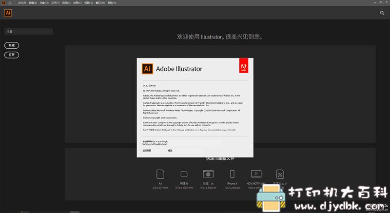 Adobe全家桶 2017-2020 大师版+独立SP版 Win/Mac版本 多国语言 配图 No.4