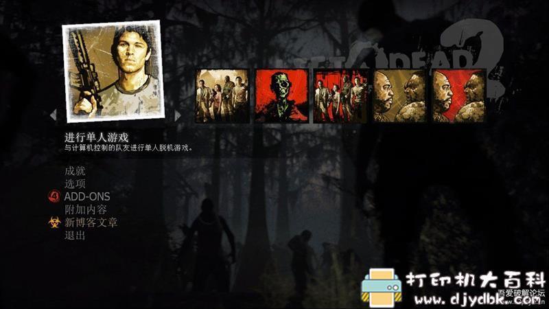 PC游戏分享 求生之路2绿色免安装版(解压即玩)图片 No.1