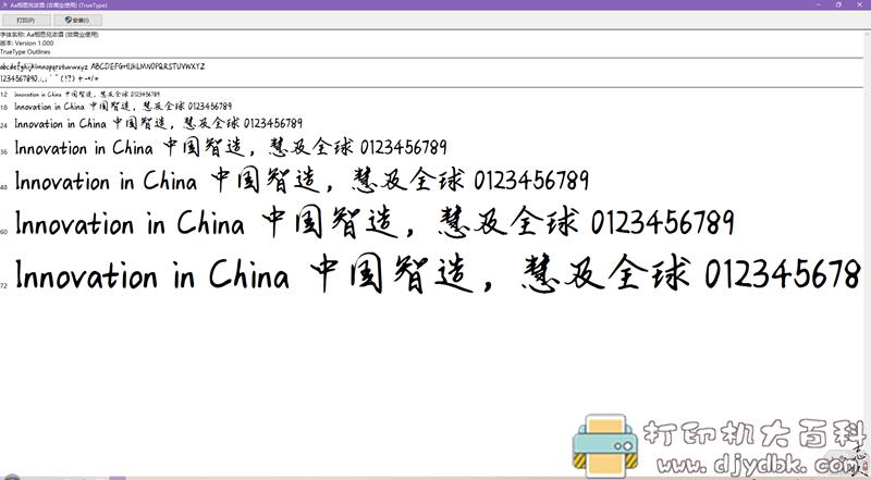 [Windows]【字体包分享】你想要的字体都在这图片 No.1
