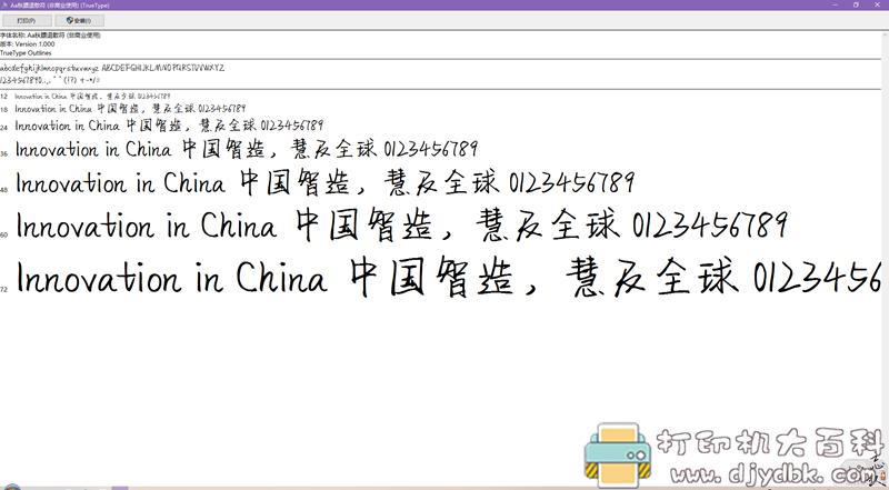 [Windows]【字体包分享】你想要的字体都在这图片 No.2