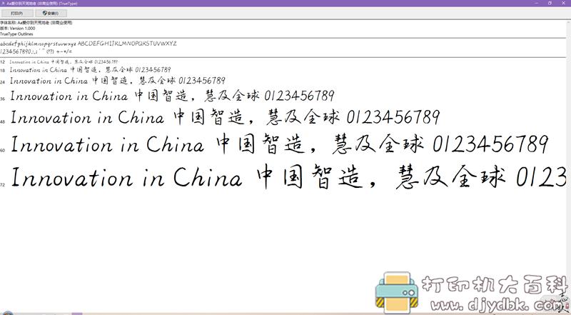 [Windows]【字体包分享】你想要的字体都在这图片 No.4