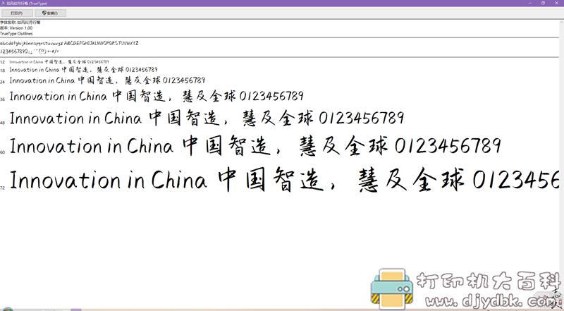 [Windows]【字体包分享】你想要的字体都在这图片 No.5
