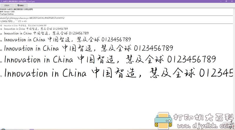 [Windows]【字体包分享】你想要的字体都在这图片 No.6