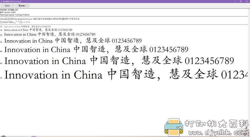 [Windows]【字体包分享】你想要的字体都在这图片 No.7