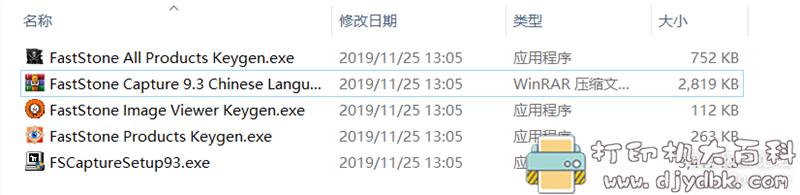[Windows]截屏工具FastStone Capture 附激活注册机图片 No.1