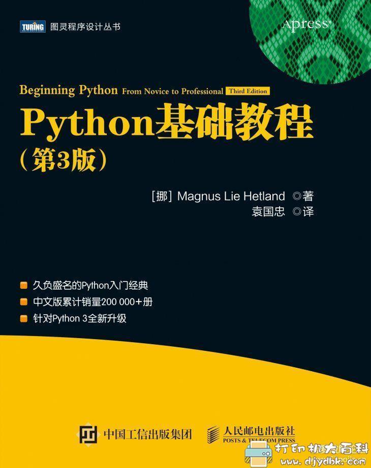 Python基础教程-第3版 PDF电子书图片 No.1