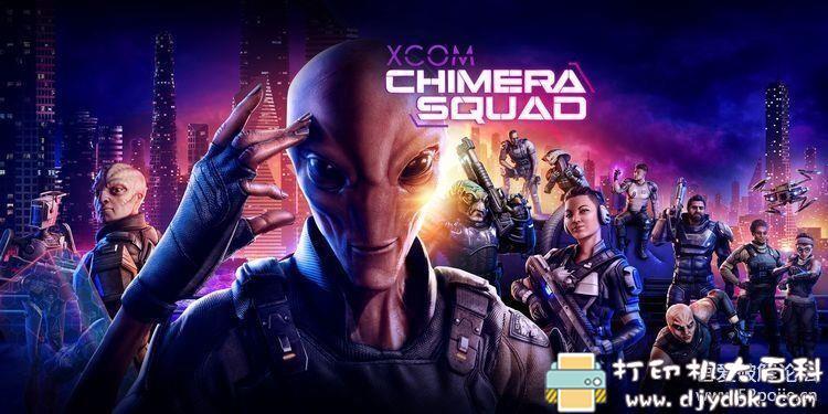 PC游戏分享 《幽浮:奇美拉战队》免安装中文版下载(附修改器)图片 No.1