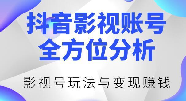 抖音影视号运营与变现原创玩法,4月22日最新直播课(新知)【视频教程】 配图