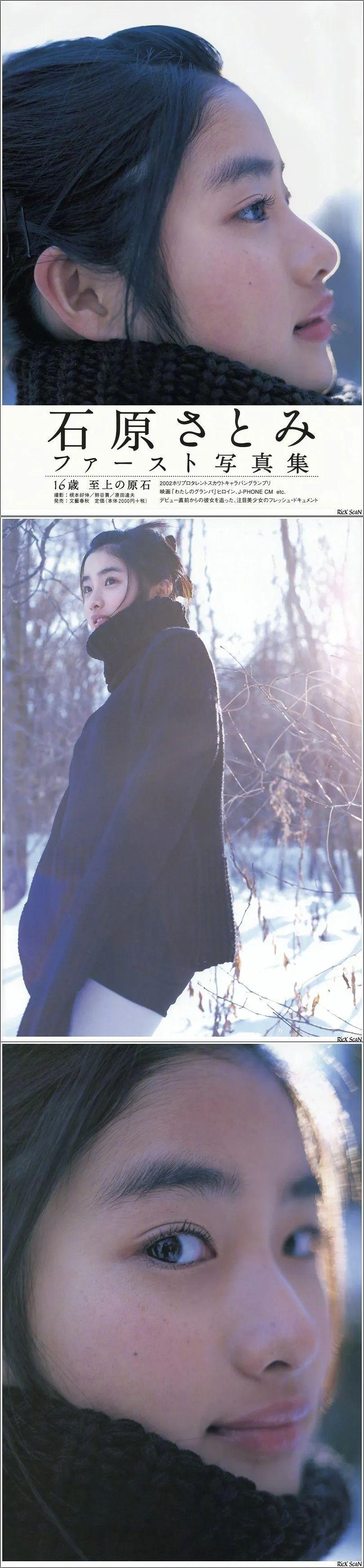 石原里美 16岁时的写真_图片 No.2