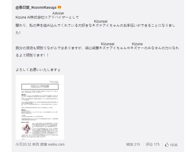 """虚拟偶像""""绊爱""""从A8独立,这场战斗终于要结束了?_图片 No.1"""