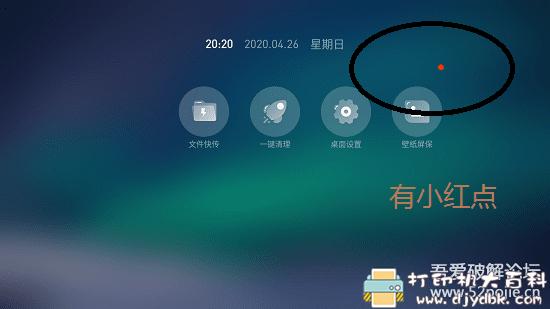 [Android]当贝桌面_v3.2.5 去广告、去升级、精简版 个人珍藏版图片 No.1