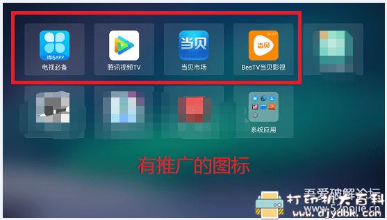 [Android]当贝桌面_v3.2.5 去广告、去升级、精简版 个人珍藏版图片 No.2