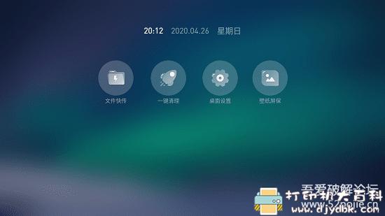 [Android]当贝桌面_v3.2.5 去广告、去升级、精简版 个人珍藏版图片 No.5