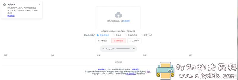 [Windows]浏览器在线解锁QQ音乐、网易云等加密歌曲(无需联网)图片 No.1