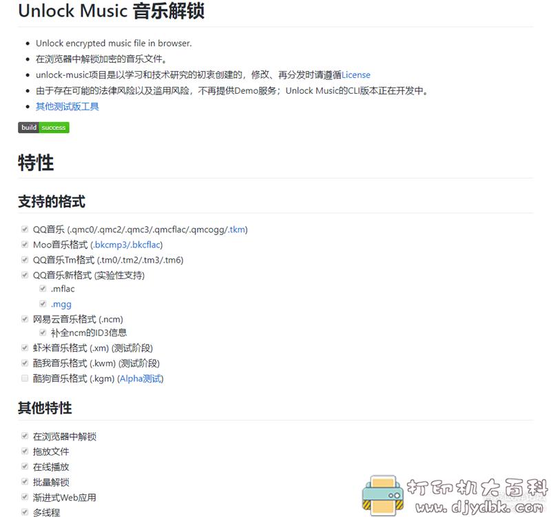[Windows]浏览器在线解锁QQ音乐、网易云等加密歌曲(无需联网)图片 No.2
