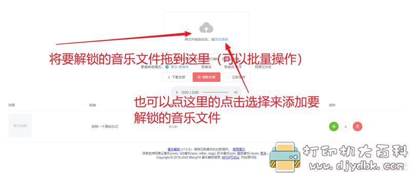 [Windows]浏览器在线解锁QQ音乐、网易云等加密歌曲(无需联网)图片 No.3