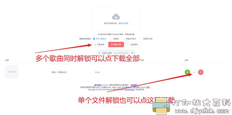 [Windows]浏览器在线解锁QQ音乐、网易云等加密歌曲(无需联网)图片 No.4