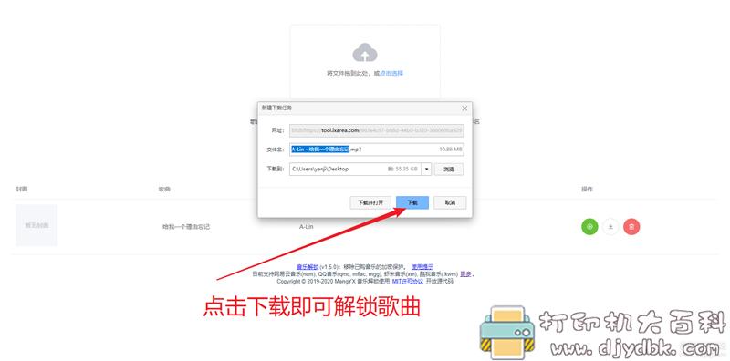 [Windows]浏览器在线解锁QQ音乐、网易云等加密歌曲(无需联网)图片 No.5