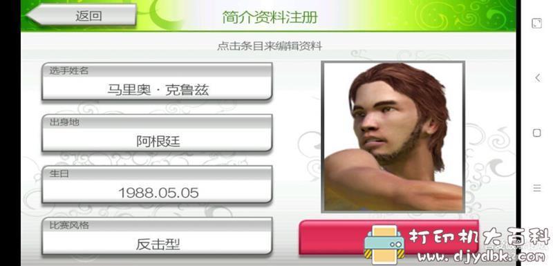 安卓游戏分享 虚拟网球挑战赛中文版无广告图片 No.5