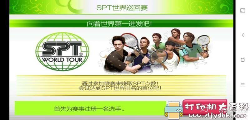 安卓游戏分享 虚拟网球挑战赛中文版无广告图片 No.6