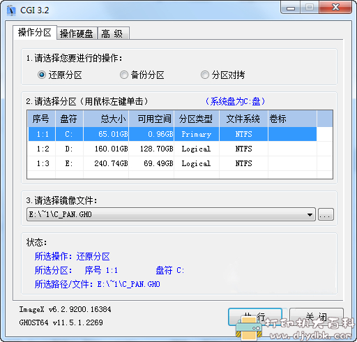 [Windows]系统一键备份恢复工具 CGI-plus v5.0.0.4图片