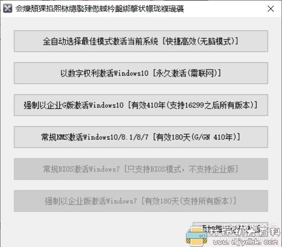 [Windows]windows系统全版本激活+企业版G激活400年图片 No.1