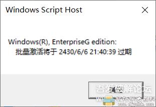 [Windows]windows系统全版本激活+企业版G激活400年图片 No.2
